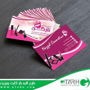 کارت ویزیت لایه باز آرایشی بهداشتی