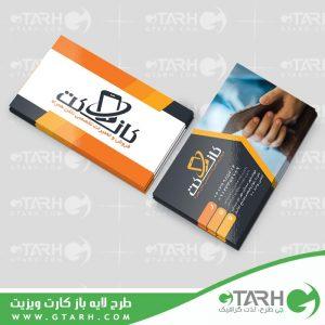 کارت ویزیت موبایل فروشی لایه بازکارت ویزیت موبایل فروشی لایه باز