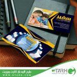 کارت ویزیت لایه باز آموزشگاه زبان