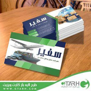 کارت ویزیت حمل و نقل لایه باز