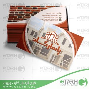 کارت ویزیت مصالح ساختمانی