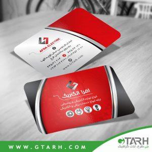 نمونه کارت ویزیت برق کار