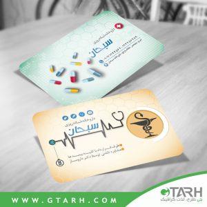 نمونه کارت ویزیت داروخانه لایه باز