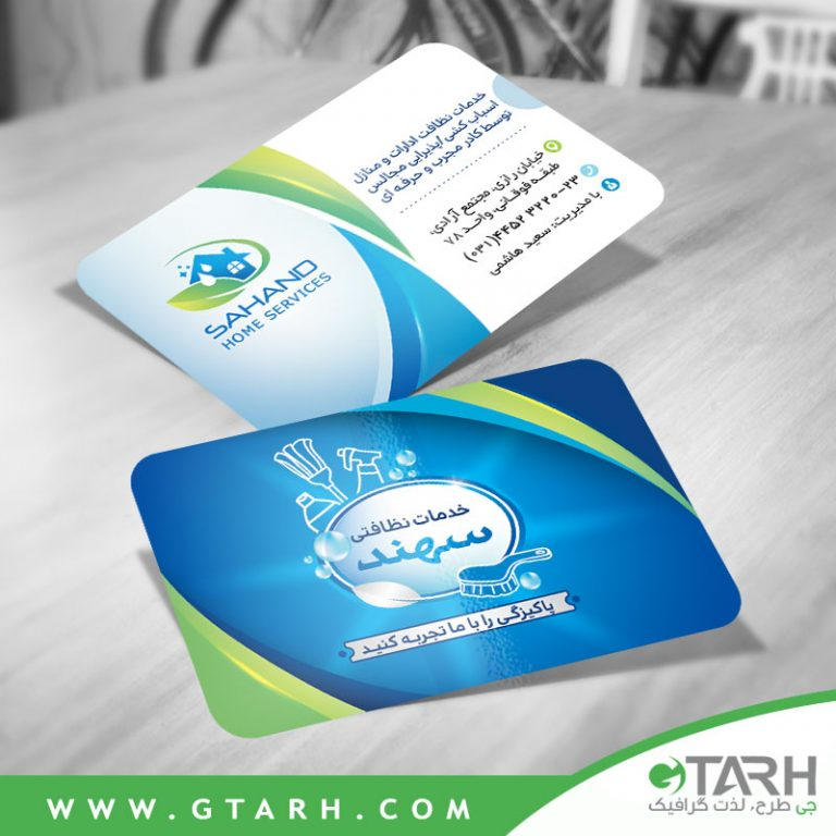 نمونه کارت ویزیت خدمات نظافتی