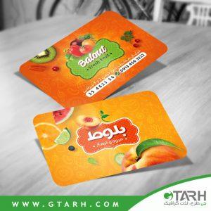 نمونه کارت ویزیت میوه و تره بار
