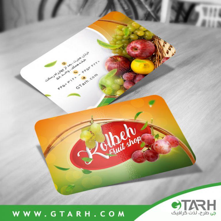 دانلود کارت ویزیت میوه فروشی