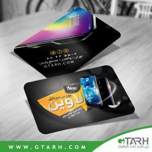 دانلود کارت ویزیت موبایل فروشی
