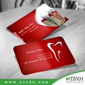 نمونه کارت ویزیت دندان پزشکی
