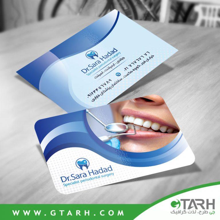 کارت ویزیت دندان ساز
