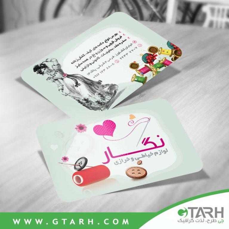 طرح کارت ویزیت برای خرازی فروشی
