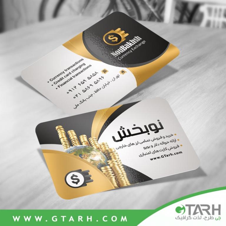 کارت ویزیت لایه باز خدمات ارزی