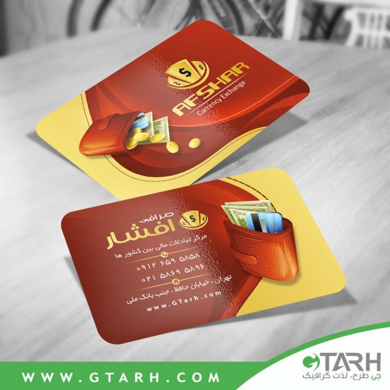 دانلود کارت ویزیت صرافی لایه باز
