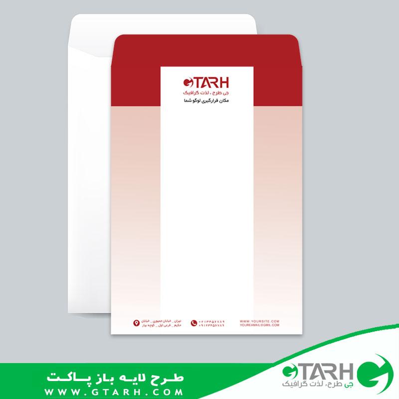 فایل طراحی پاکت نامه کیسه ای