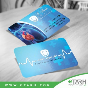 کارت ویزیت لایه باز متخصص قلب و عروق