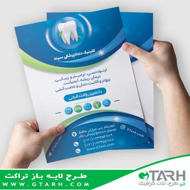 تراکت کلینیک دندان پزشکی