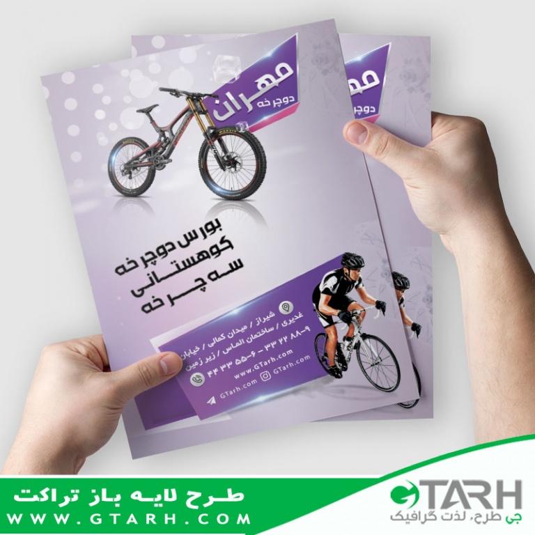 تراکت تبلیغاتی دوچرخه