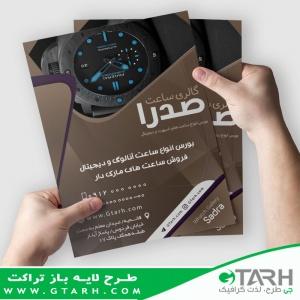 تراکت ساعت فروشی