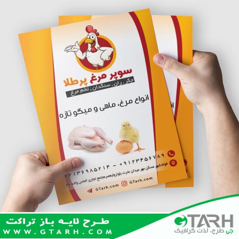 تراکت تبلیغاتی مرغ فروشی
