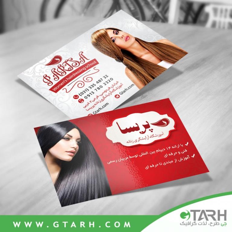 کارت ویزیت لایه باز آموزشگاه آرایشگری