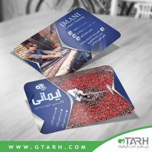 کارت ویزیت برای قالیشویی