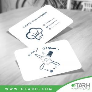 نمونه کارت ویزیت برای رستوران