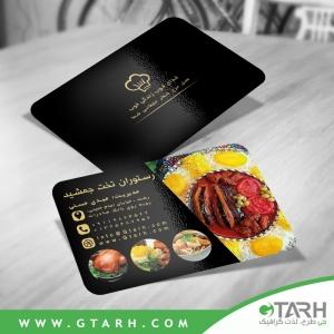 دانلود کارت ویزیت لایه باز رستوران