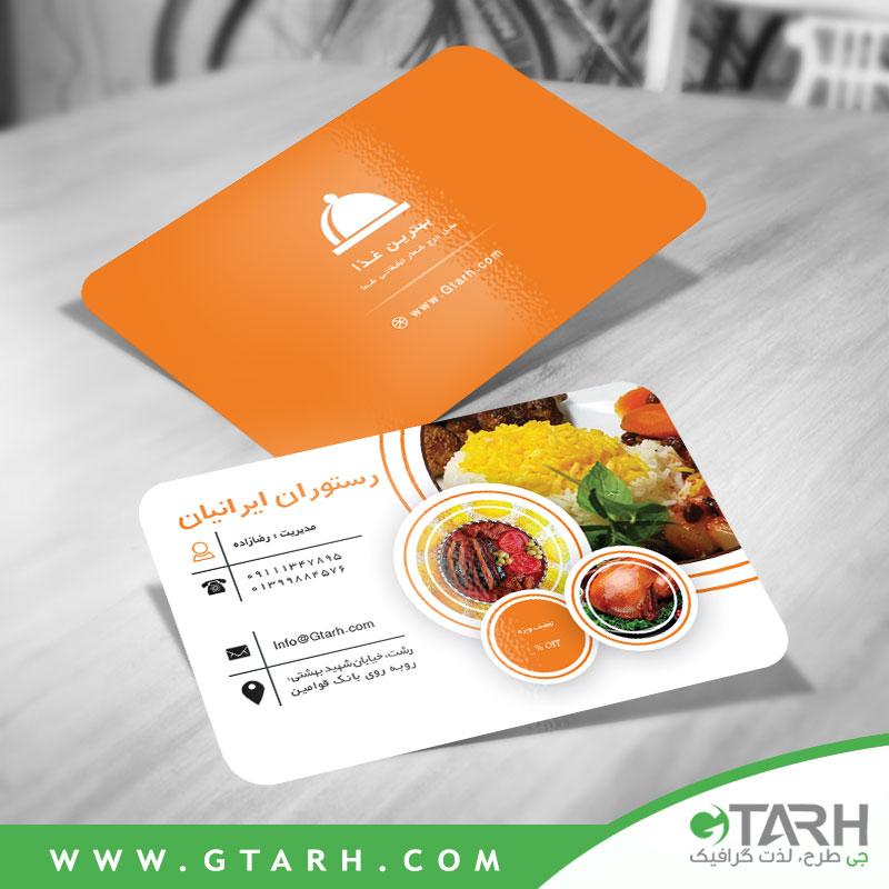 طراحی کارت ویزیت برای رستوران