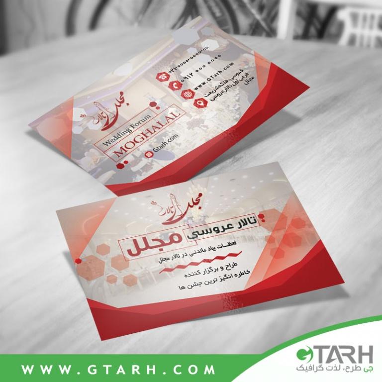 کارت ویزیت برای تالار عروسی