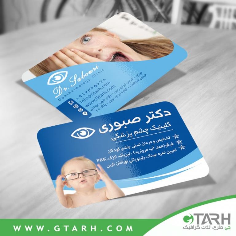 نمونه کارت ویزیت چشم پزشکی