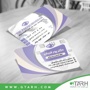 طراحی کارت ویزیت چشم پزشکی
