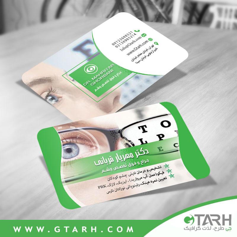 کارت ویزیت چشم پزشکان