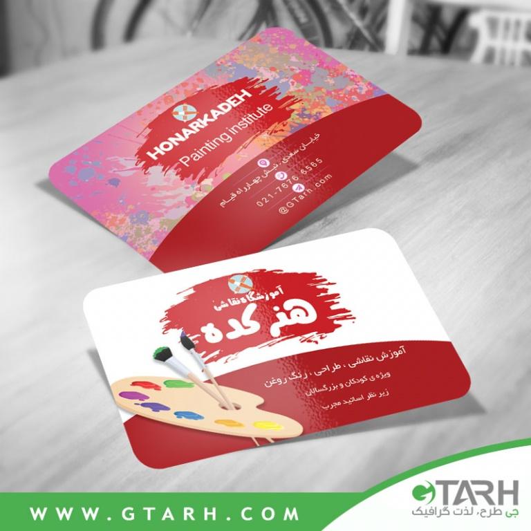 کارت ویزیت برای آموزش نقاشی
