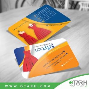 کارت ویزیت آموزشگاه طراحی لباس