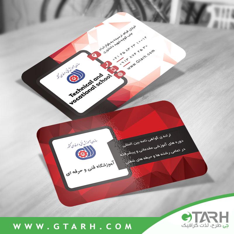 کارت ویزیت برای آموزشگاه فنی و حرفه ای