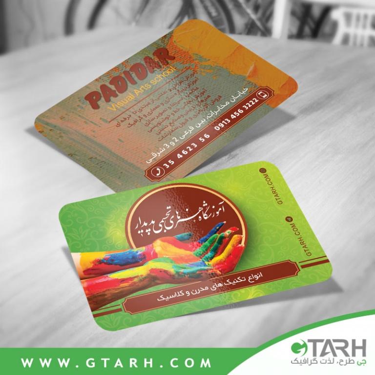 کارت ویزیت برای هنرهای تجسمی