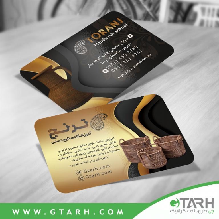 کارت ویزیت لایه باز آموزشگاه صنایع دستی
