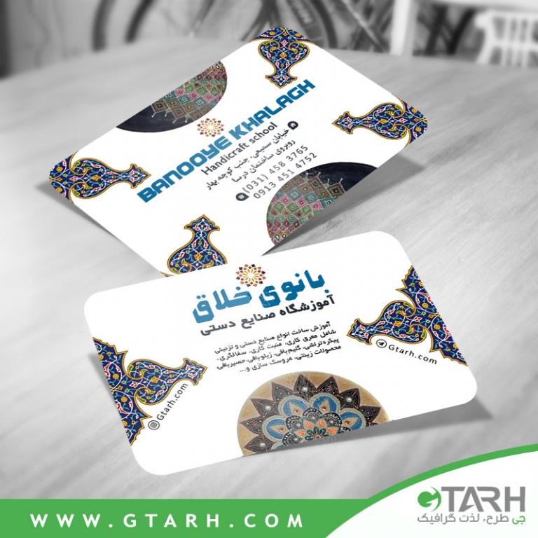 نمونه کارت ویزیت آموزشگاه صنایع دستی