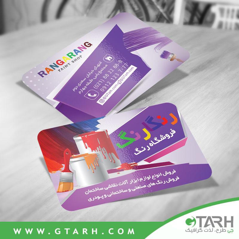 کارت ویزیت برای رنگ فروشی