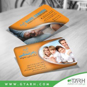 کارت ویزیت برای مشاوره خانواده