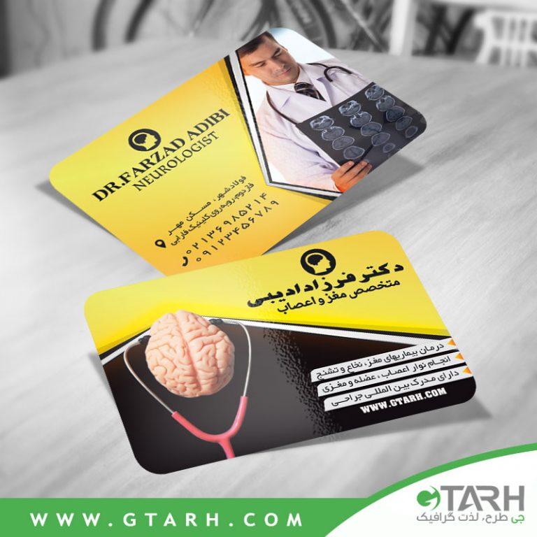 کارت ویزیت جراح مغز و اعصاب