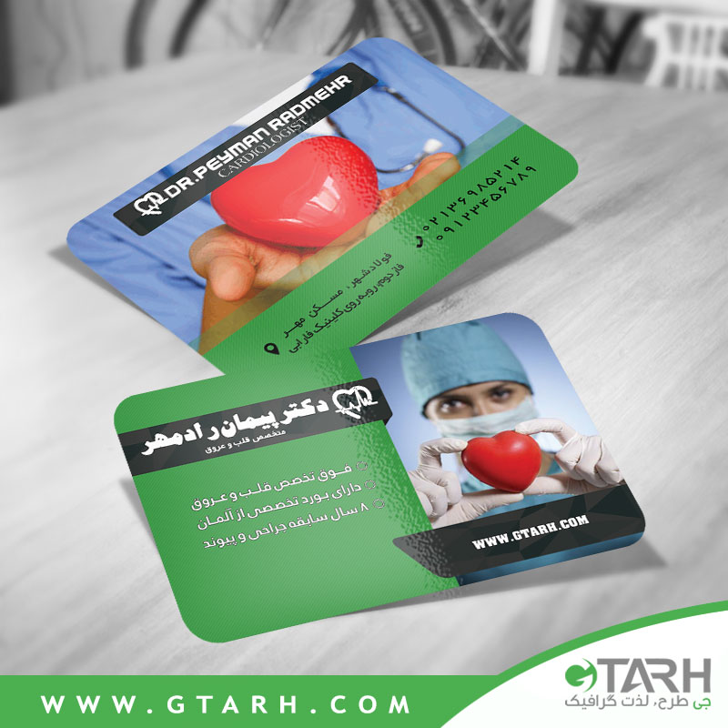 کارت ویزیت دکتر قلب و عروق