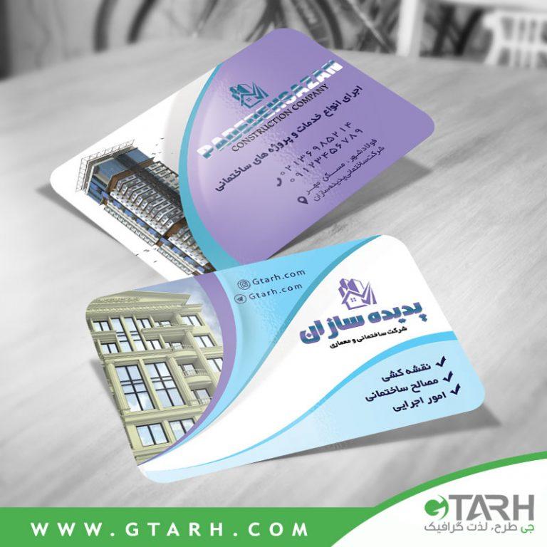 کارت ویزیت شرکت ساختمان سازی