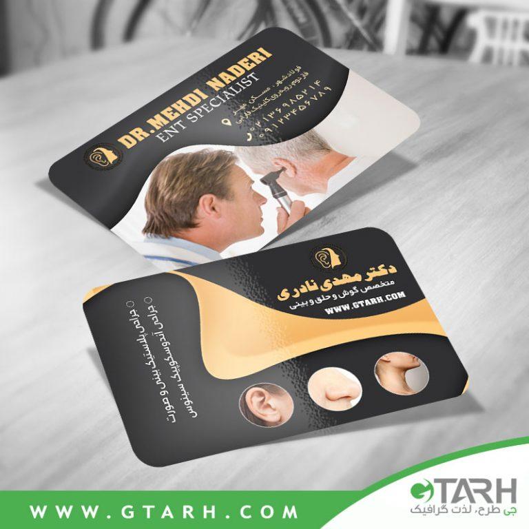 کارت ویزیت گوش پزشکی لایه باز