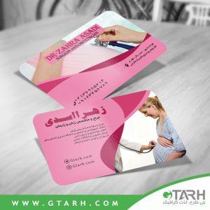 کارت ویزیت پزشک زنان