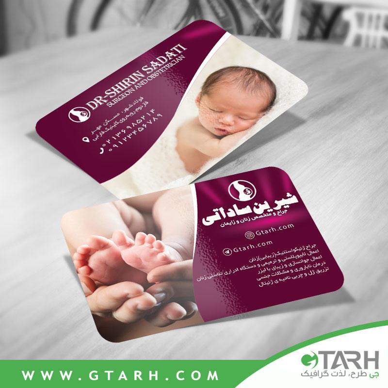 کارت ویزیت پزشک متخصص زنان