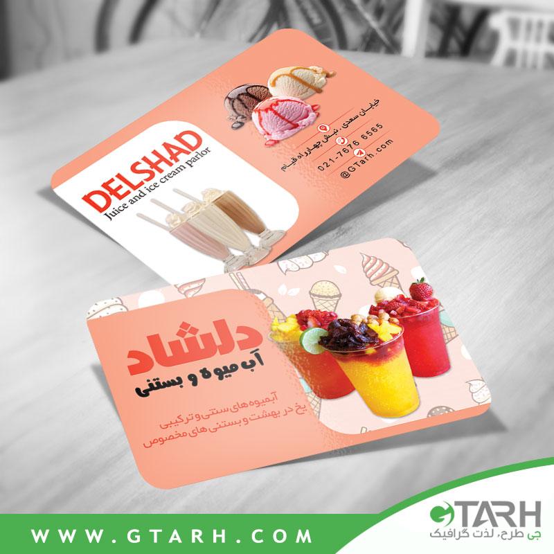 طراحی کارت ویزیت بستنی فروشی