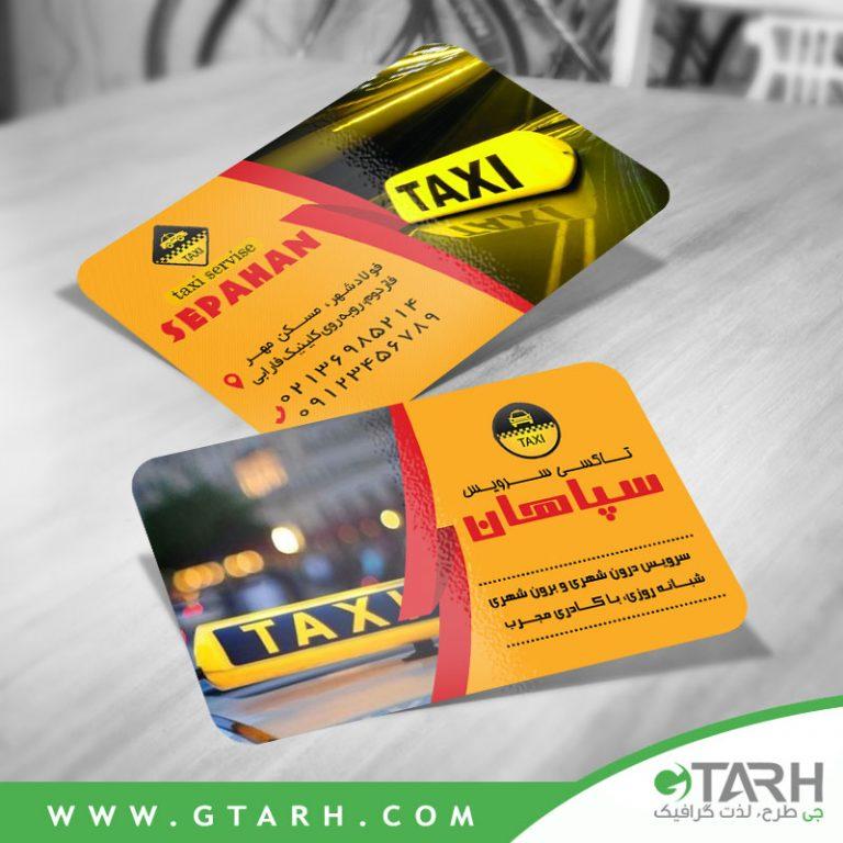 کارت ویزیت تاکسی تلفنی رایگان