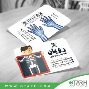 کارت ویزیت کلینیک رادیولوژی رایگان