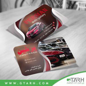 کارت ویزیت نمایشگاه اتومبیل رایگان