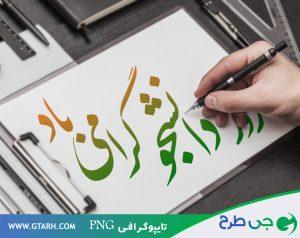 تایپوگرافی روز دانشجو